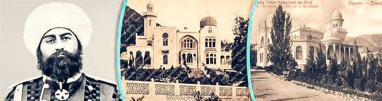 Сеид-Абдул-Ахат-хан хозяин дворца