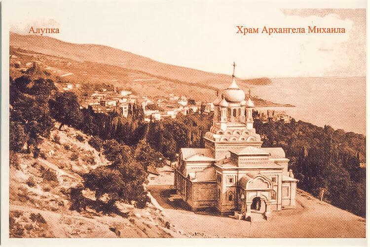 Историческое фото храма Святого Архистратига Михаила