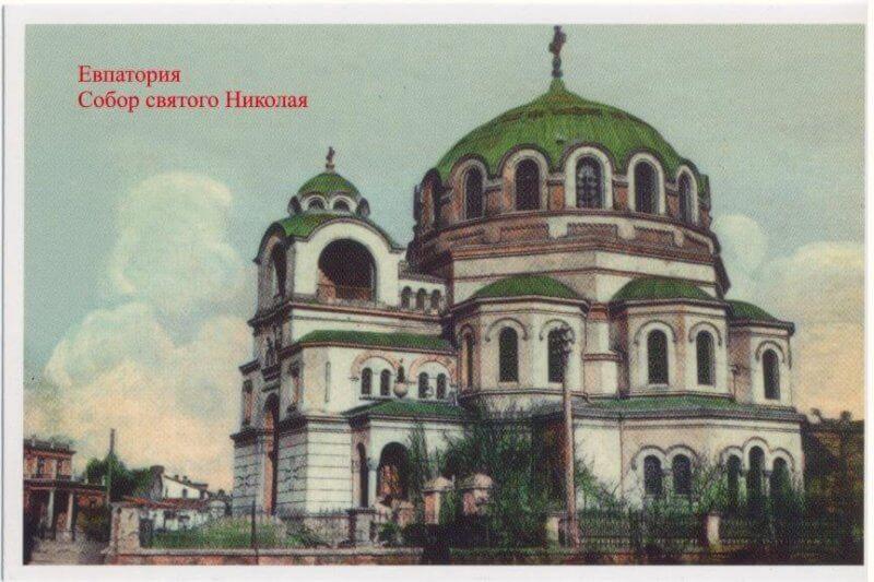 Собор Николая Чудотворца в Евпатории - историческое фото