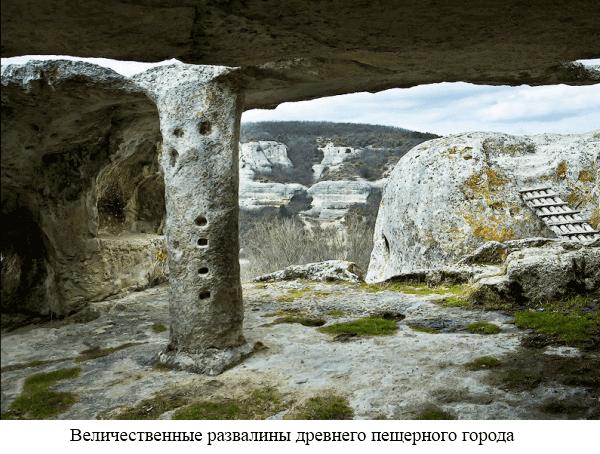 Величественные развалины