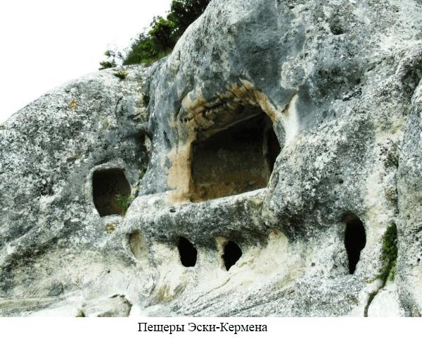 Пещеры Эски-Кермен