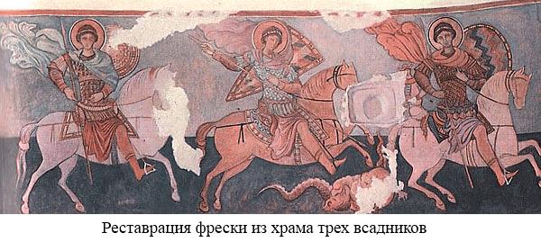 Фреска из храма всадников
