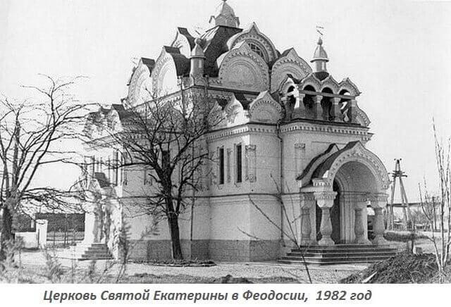 Историческое фото Церкови Святой Екатерины