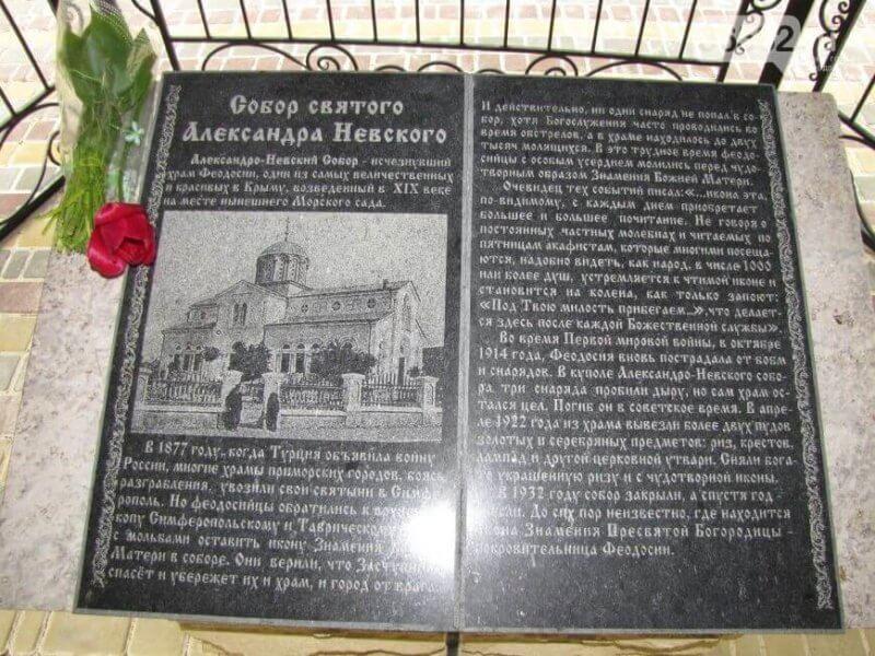 Памятная плита собора Святого Александра Невского