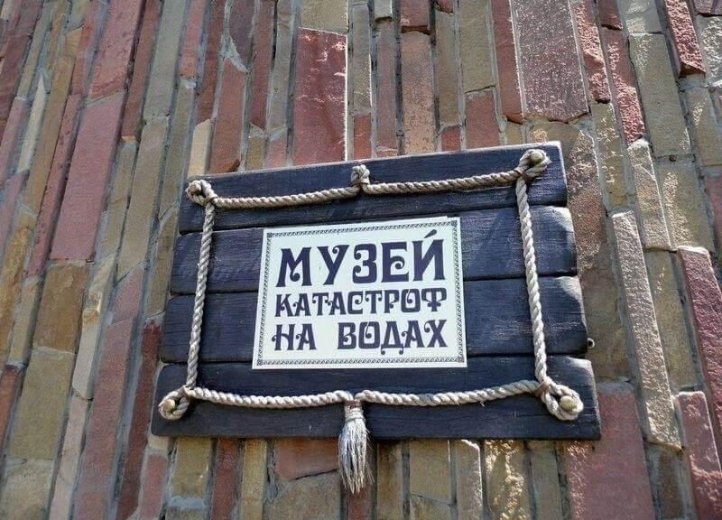 Музей катастроф на водах в Крыму