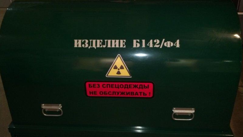 Изделие Б142 - Фото сделано в военном музее Балаклава