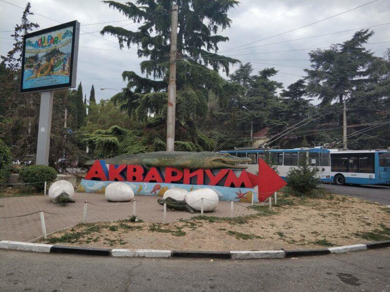 По дороге в Алуштинский аквариум