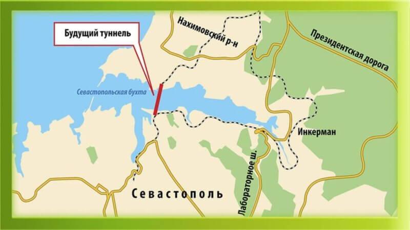Туннель под Севастопольской бухтой