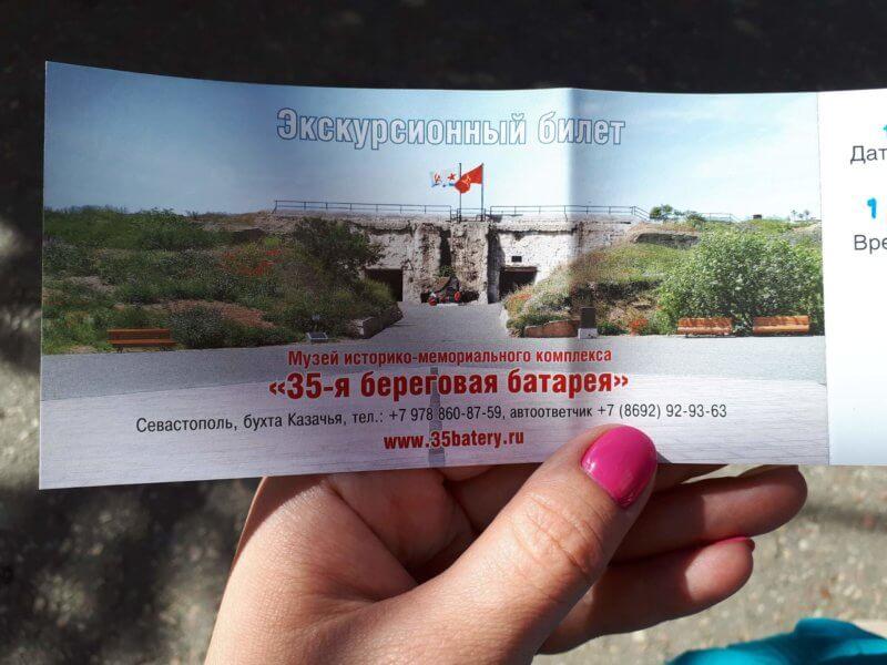 Билет в музей 35-й батареи