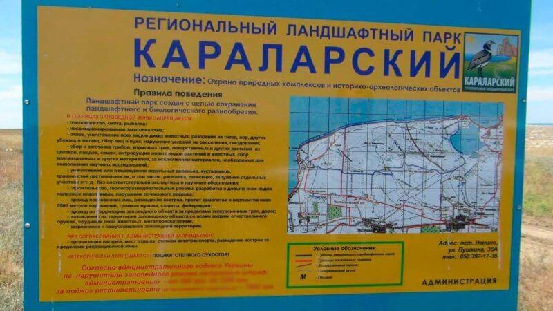 Караларский природный парк - карта