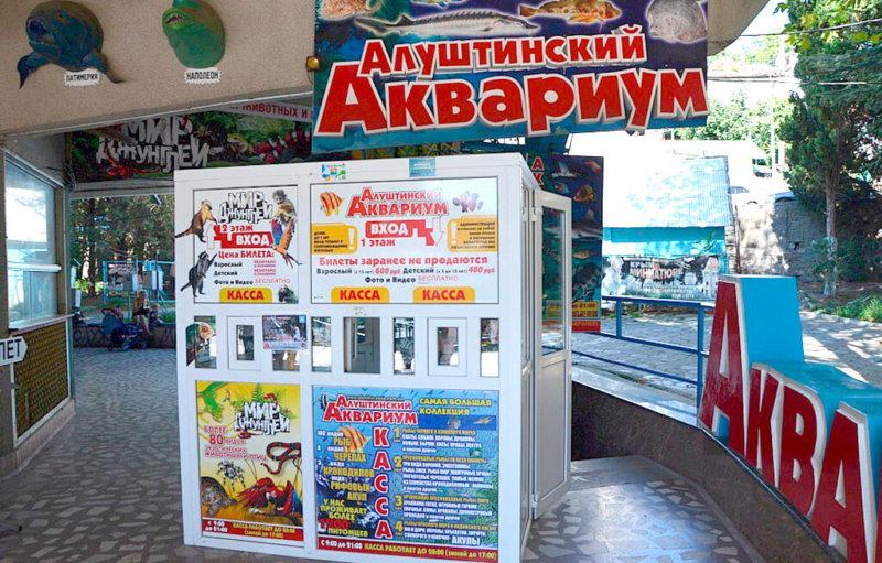 Достопримечательности Алушты: Алуштинский аквариум