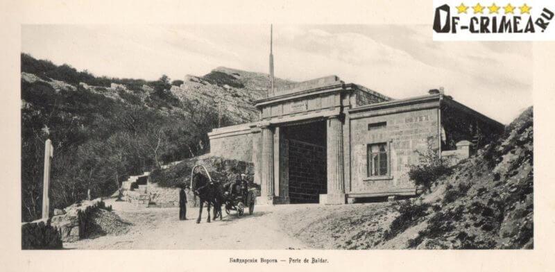 Байдарские ворота - старинное фото