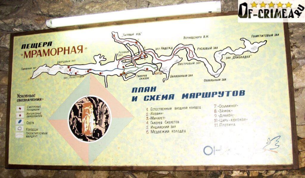 Карта Мраморной пещеры