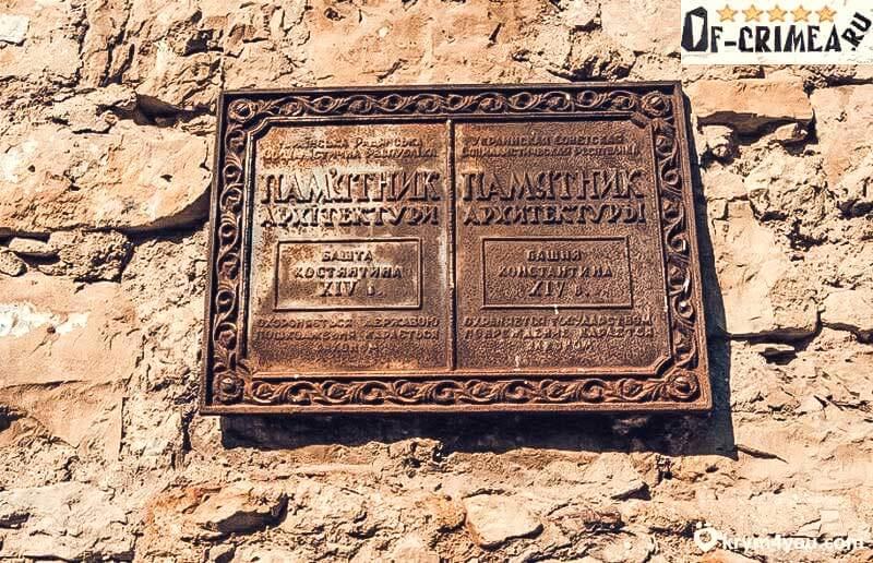 Табличка на башне Константина