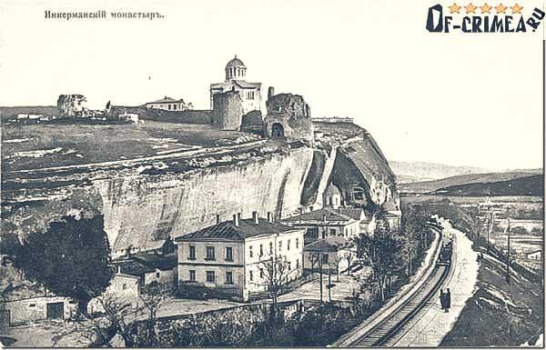 Историческое фото Инкерманский Свято-Климентовский мужской пещерный монастырь