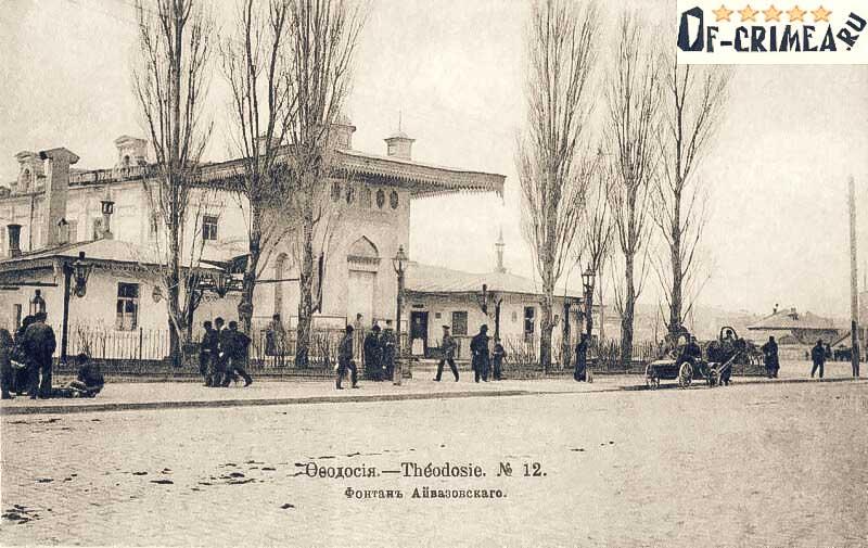 Фонтан Айвазовского из истории