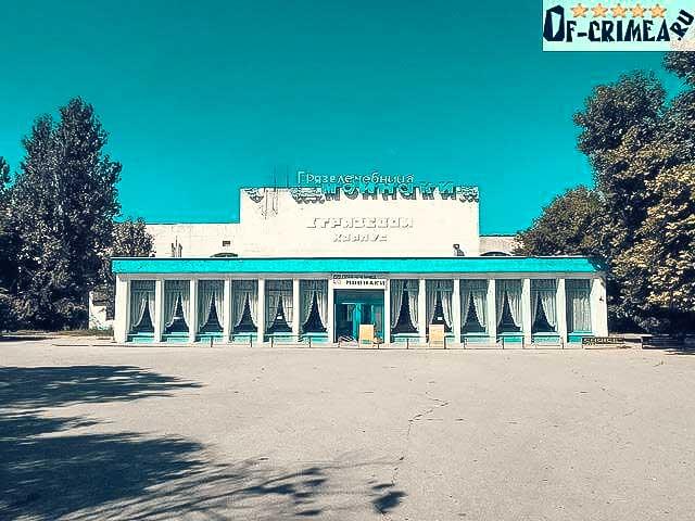 Отдых в Крыму - Евпатория