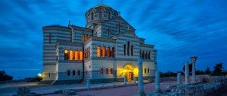Владимирский собор (Херсонес Таврический)