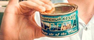 Что привезти из Крыма в подарок