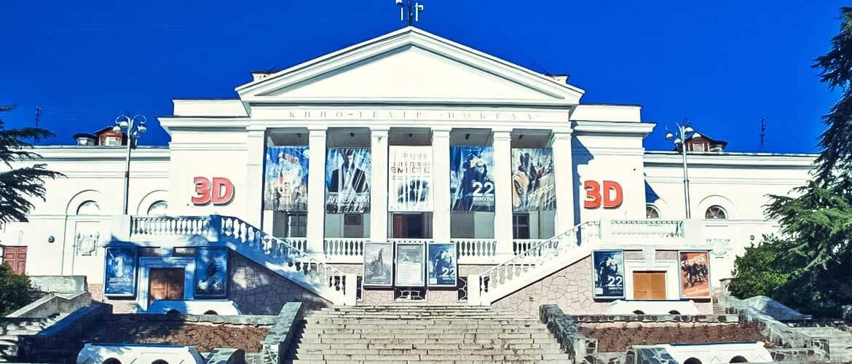 Кинотеатр Крым в Феодосии