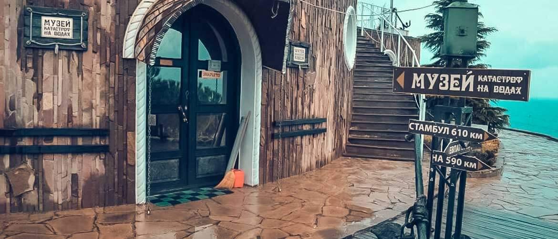 Музей катастроф на водах