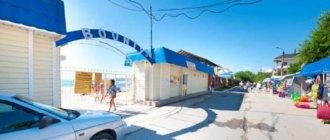 Пляж Баунти - Феодосия
