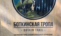 botkinskaya-tropa-4