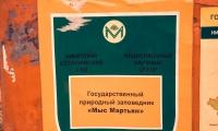 mys-martyan-6
