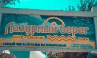 plyazh-lazurnyj-bereg-1