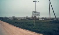 selo-zavetnoe-2