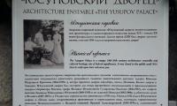 yusupovskij-dvorec-3