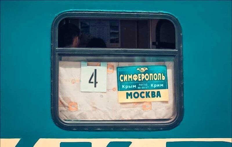 В Крым на поезде