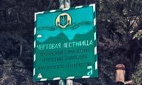 chertova-lestnitsa-2