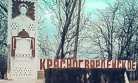 krasnogvardejskoe-2